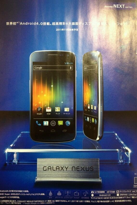 Galaxy Nexus a Android 4.0 se představí 19. října