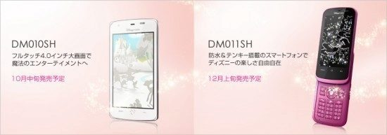 Disney-Mobile-DMO-11-and-10-SH-550×193