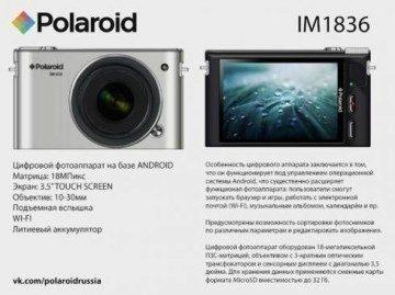 Polaroid IM1836 - první Android fotoaparát s výměnnými objektivy