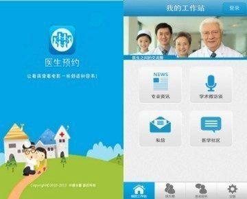 Čínská aplikace využívající bezpečnostní díru Master Key