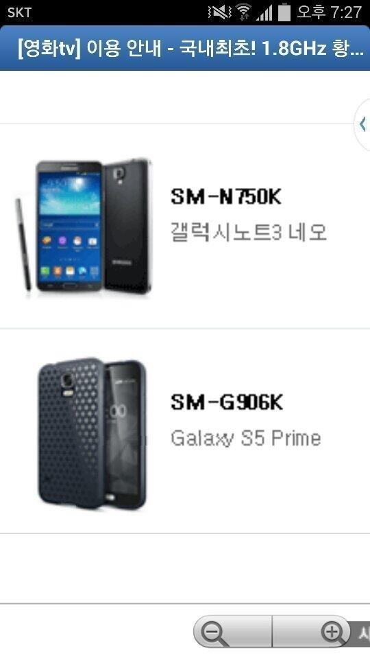 Jihokorejský web potvrdil existenci Galaxy S5 Prime