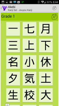 Akebi Japanese Dictionary