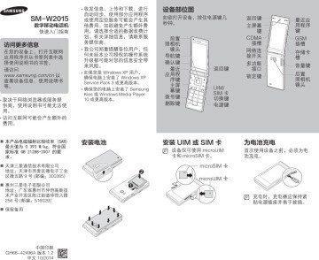 Materiály k novému telefonu