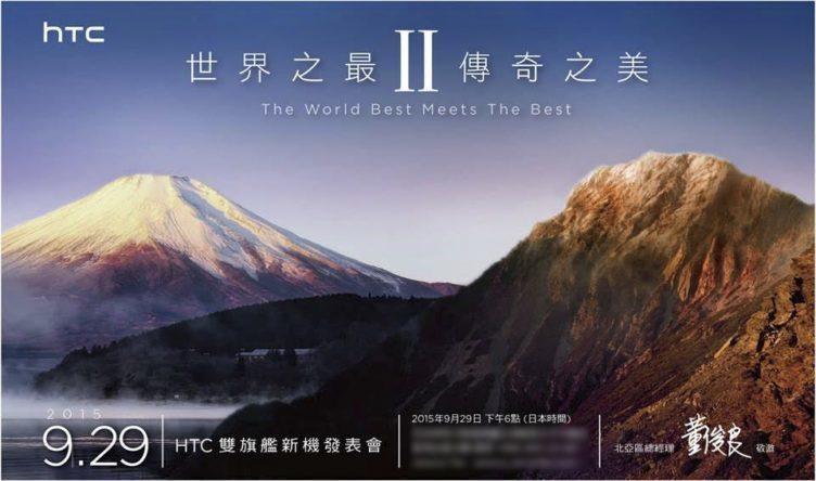 """HTC pozvánka na představení """"double flagship"""""""