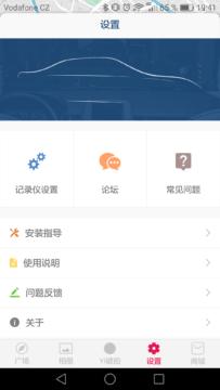 Xiaomi-Yi-Dashboard-Camera-Aplikace menu