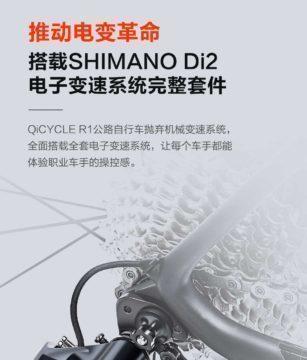 Přehazovačka Shimano Ultegra Di2