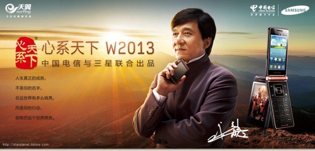 Samsung SCH-W2013 propagoval Jackie Chan