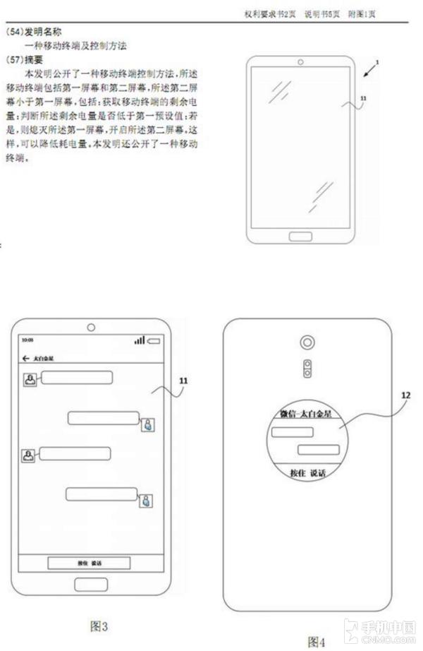 Patent společnosti Meizu: druhý displej na zadní straně