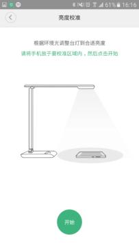 Philips-EyeCare-Smart-Desk-Lamp-aplikace-5
