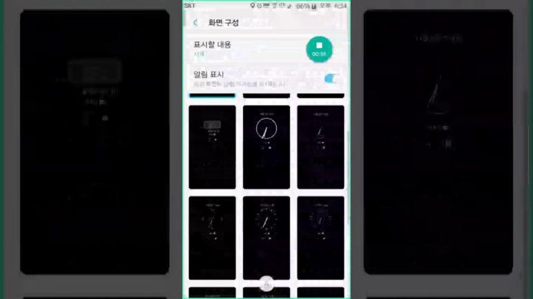 Galaxy S7 edge Grace UX Part 2