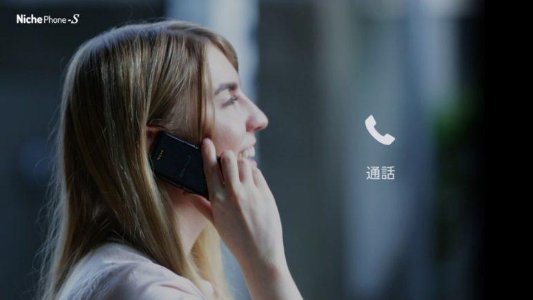 NichePhone-S  国内最薄・最軽量・最薄の携帯電話