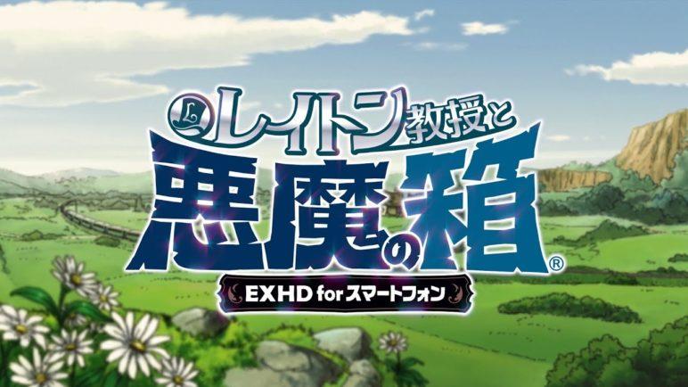 【PV】『レイトン教授と悪魔の箱 EXHD for スマートフォン』