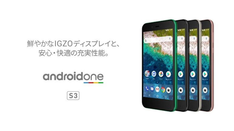 【Y!mobile】Android One S3 商品紹介ムービー