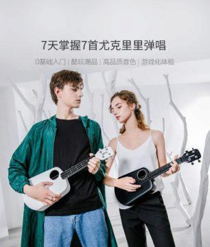 Xiaomi Populele 2 ukulele
