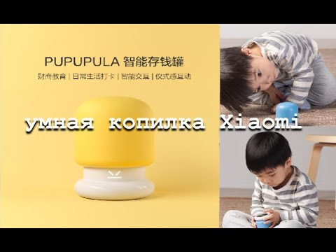 умная копилка Xiaomi - PUPUPULA smart money box