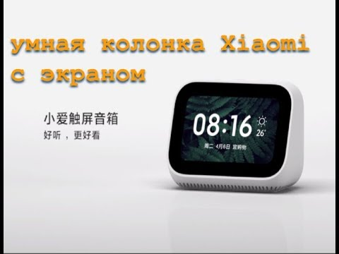Xiaomi Xiao Ai Touch Screen Speaker Box