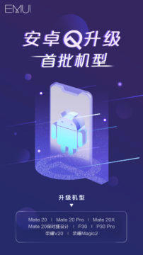 huawei aktualizace android q