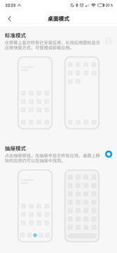 miui launcher menu s aplikacemi vyber