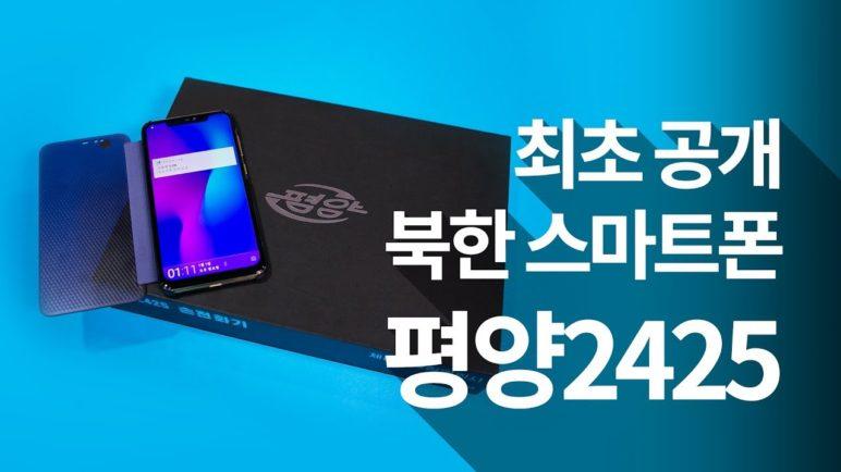 [데일리NK] 최초 공개! 북한 스마트폰 평양2425