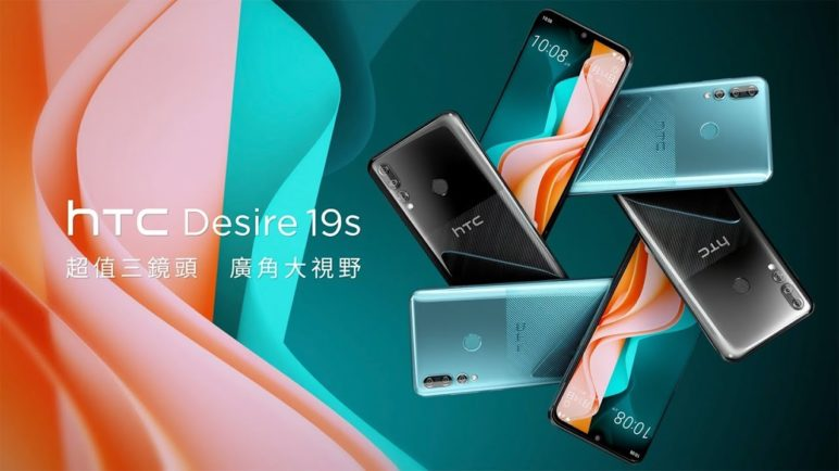 HTC Desire 19s |超值三鏡頭 廣角大視野