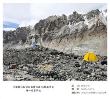 Honor X10 Mount Everest foto 2