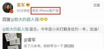Lei Jun iPhone Weibo screen