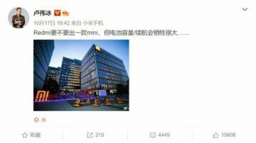 Lu Weibing Weibo Redmi mini telefon