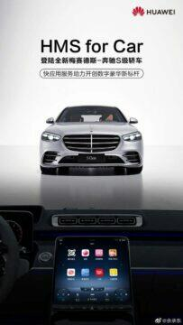 hms for car s-class