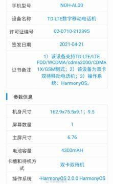 HarmonyOS Huawei Mate 40 Pro 4G TENAA