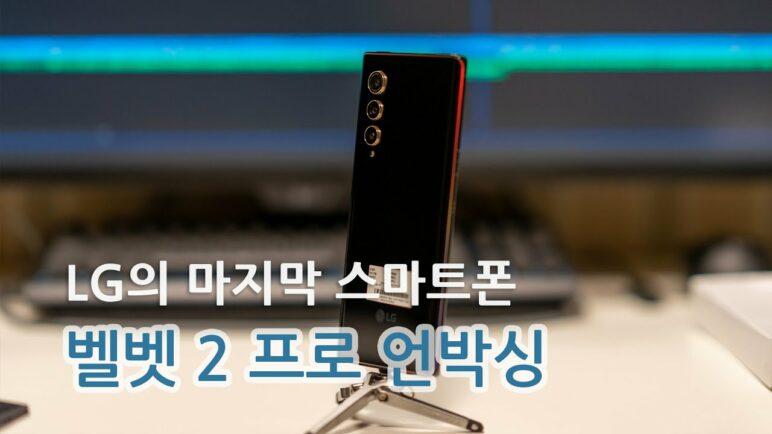LG의 마지막 스마트폰! 벨벳 2 프로 (LG 레인보우) 세계 최초 언박싱 with 고급 정보들