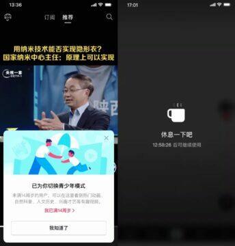 čínské děti omezený TikTok screenshot